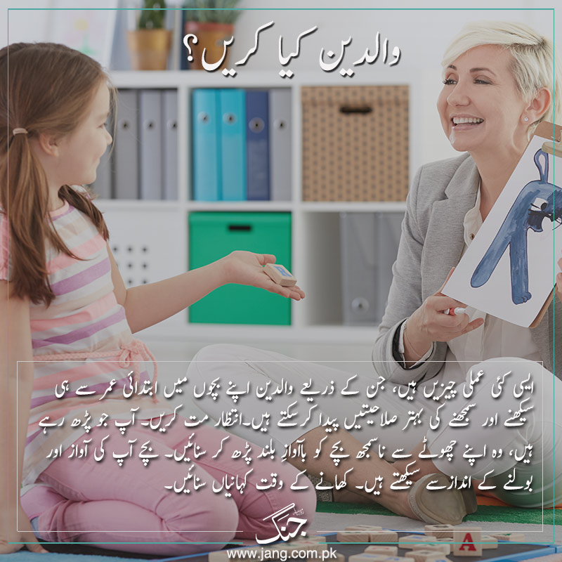 Refrain From Lecturing Your Child