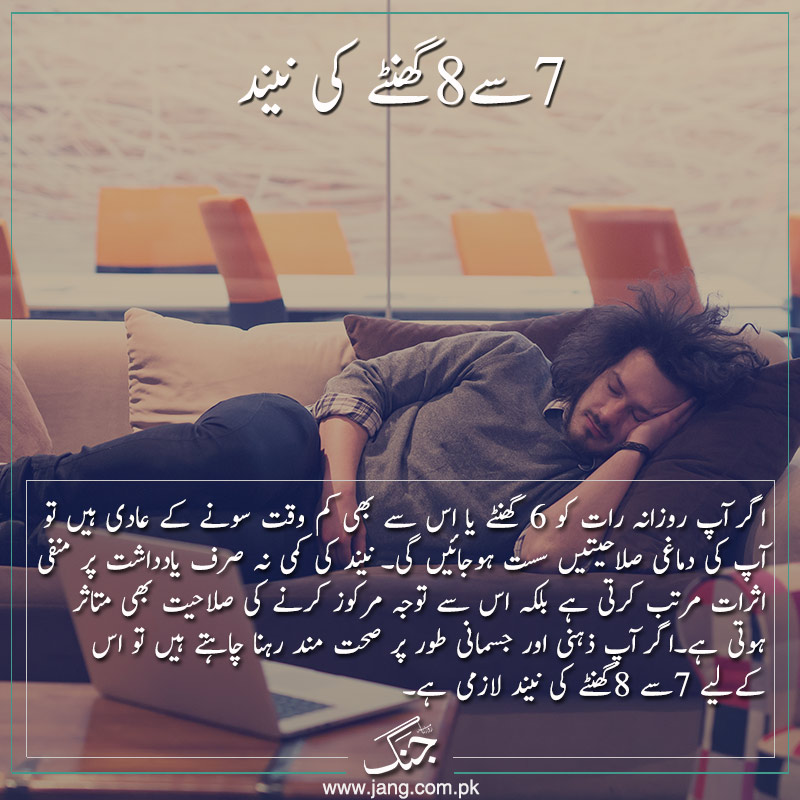 sleep for atleast 7 to 8 hours-daily-for a healthy and peaceful life