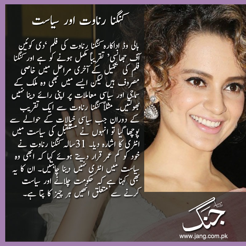 Kangana and politics
