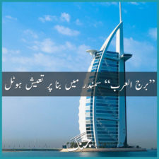 Burj al arab at the edge of ocean