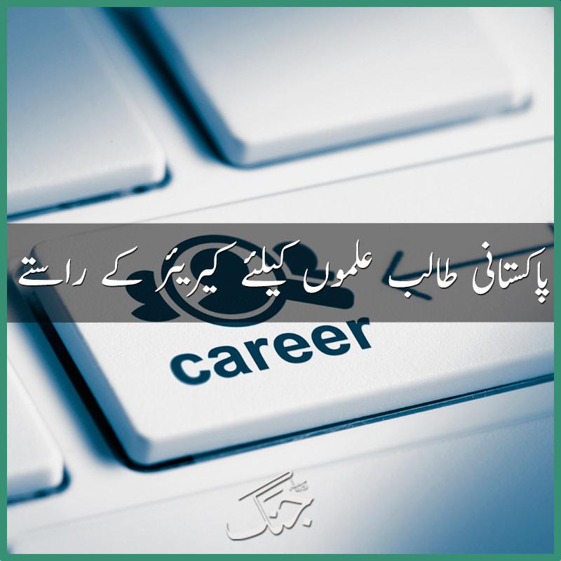Best Jobs for Pakistan College Students