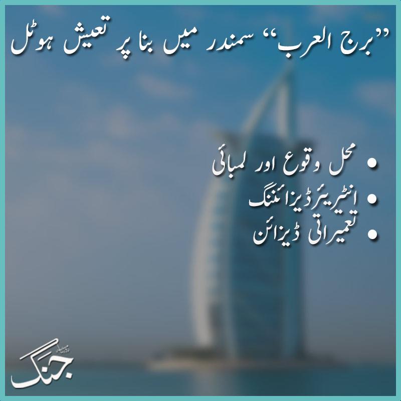 Burj al arab at the edge of ocean Table
