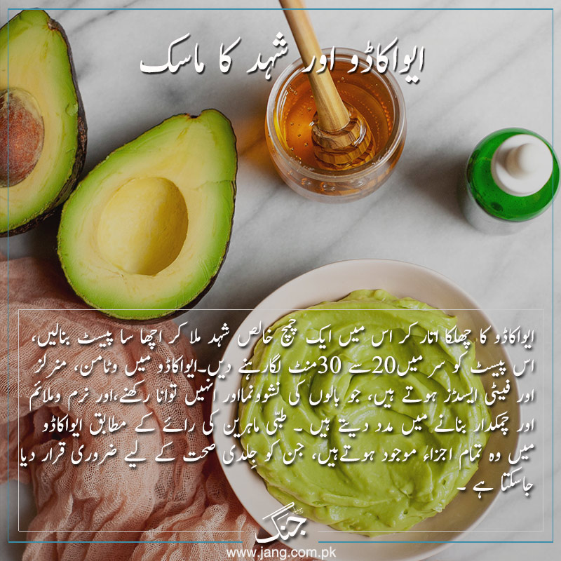 Add shine: Rub on an avocado