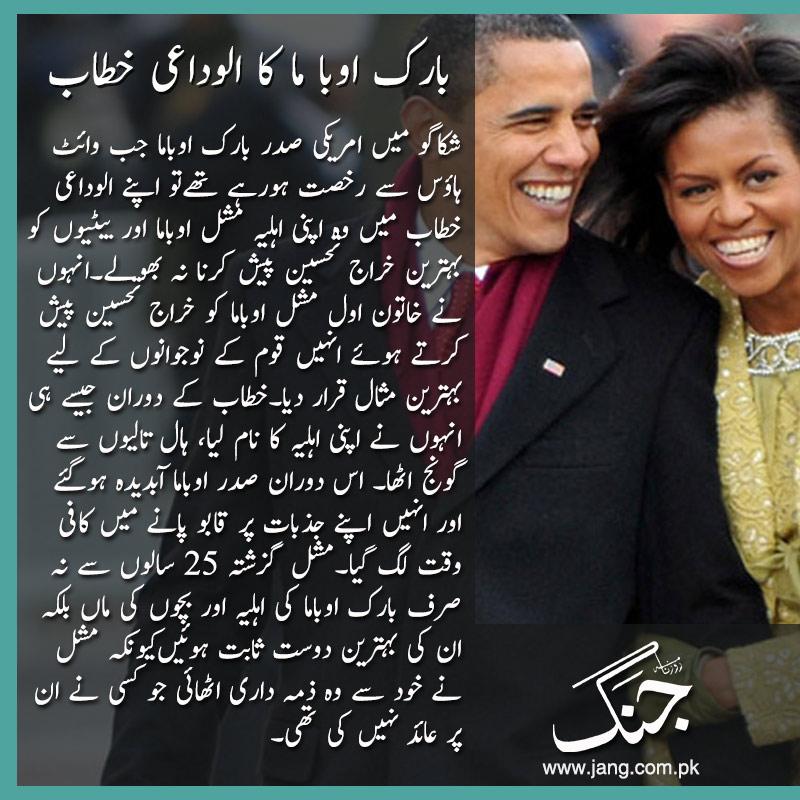 Barrack Obama's Farewell Speech