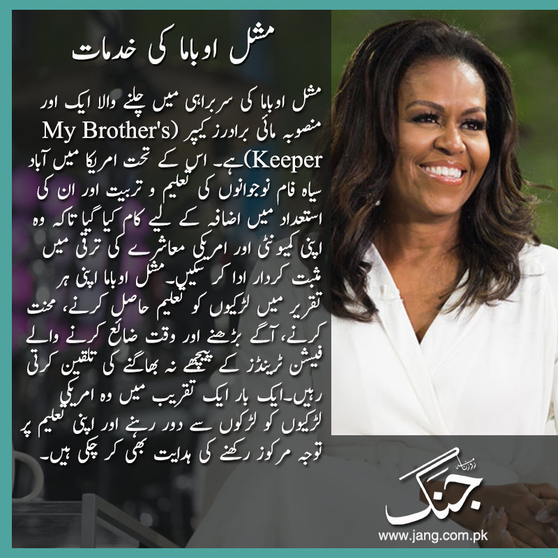 Services of Michelle Obama