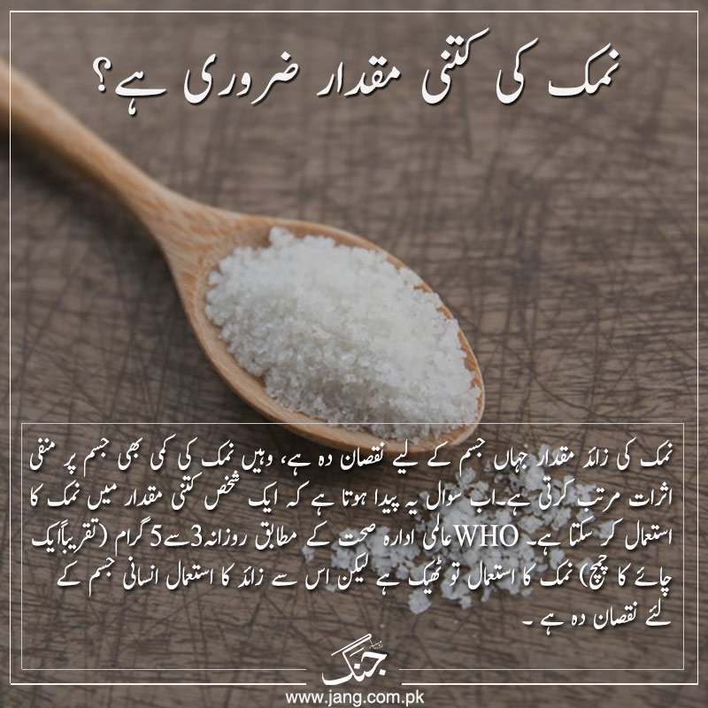 Us of less amount of salt
